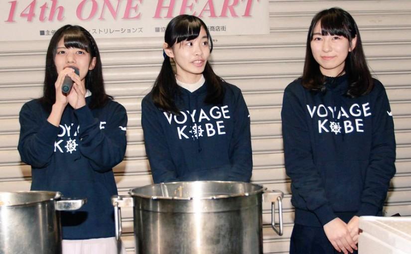 2018年1月17日 神戸新長田 震災復興フリーライブ ONE HEARTに出演