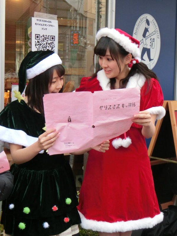 KOBerrieS 2015/12/20 KOBerrieS♪ 岡本商店街イベント こどもクリスマスキャロルの部 ドンク前の伊藤優里さんと山下香奈さん。@yuuch1m @kanyan_berry https://t.co/4hHDgVcgVU