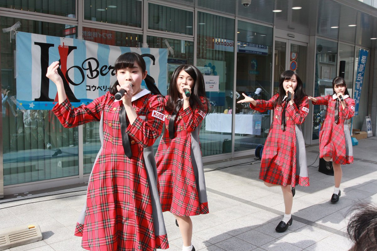 KOBerrieS 4.16岡本商店街KOBerrieS ♪リリースイベント!たまには広角で❗ https://t.co/sNlb4ICkJf