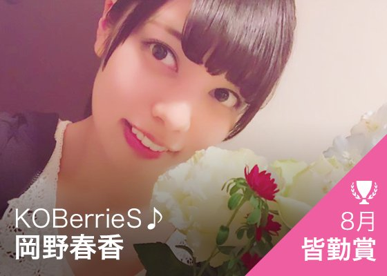 KOBerrieS 8月度投稿皆勤賞ピックアップ!【本日その5】岡野春香さん(@haruka_kob)をバナー掲載中!投稿一覧はトップバナーか次のURLから!https://t.co/9V9PPmJTfT #CHEERZ #CHEERZ_NEXT https://t.co/CzfC7n7zMT