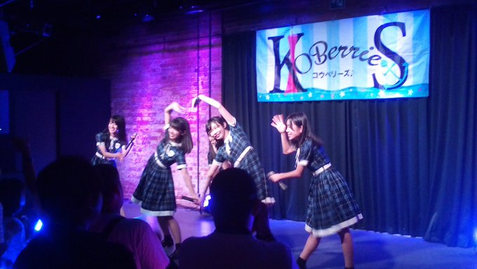 KOBerrieS♪ Marine Party vol.5@神戸煉瓦倉庫K-wave!2ヶ月ぶりに定期公演見に行けましたが、あげれる写真があまりなくて申し訳ない😢 #KOBerrieS https://t.co/ZR6wJIUadY